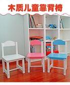 兒童椅子靠背寶寶凳子小孩靠背椅小板凳幼兒園座椅家用椅實木坐椅
