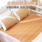 單人加大(3.5尺)105×186CM 頂級直條紋紙纖蓆 台灣蓆 3D透氣蜂巢 不夾髮不傷膚 夏季涼蓆 【金大器】