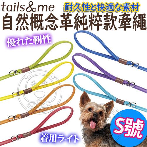 【培菓平價寵物網】Tail&me尾巴與我》自然概念革系列純粹款牽繩-S
