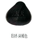 【專業推薦】施蘭蔻光璨染髮 (E05_深褐色) 60g [39143]