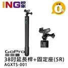 GoPro 38吋延長桿+固定座 AGXTS-001 台閔公司貨 快拆延長桿 自拍桿