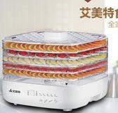 食品烘乾機 艾美特食物烘干機烘烤器 干果機家用 水果蔬菜脫水器自制蔬果零食 免運 二度