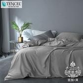 AGAPE 亞加‧貝《炫紫》特大法式柔滑天絲四件式兩用被床包組特大四件式兩用被床包組-鐵灰