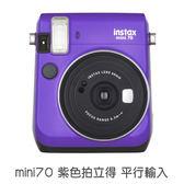 [限量] Fujifilm富士【mini70 紫色拍立得 單機】拍立得相機 平行輸入 一年保固 菲林因斯特