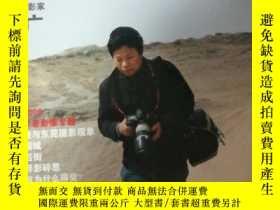 二手書博民逛書店中國攝影家罕見2010-03Y102179