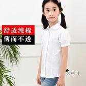 (萬聖節鉅惠)短袖襯衫女童白襯衫短袖棉質夏季簿款中大童小學生校服演出服兒童素面襯衣