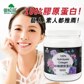 【御松田】水解膠原蛋白-家庭號(500g/瓶)-1瓶~可搭配穀胱甘肽珍珠粉葡萄籽蔓越莓胎盤素酵素使用