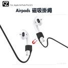 Airpods Pro 2 1 磁吸掛繩 1入 顏色隨機 (★Airpods)
