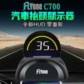 FLYone C700 HUD OBD2多功能汽車抬頭顯示器[FLYone泓愷科技]