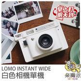 公司貨 LOMOGRAPHY LOMO S INSTANT WIDE 拍立得相機 白 寬幅 單機 免運 另售鏡頭組