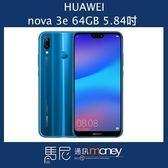 (6期0利率+贈側掀皮套)華為 HUAWEI nova 3e/5.84吋/臉部解鎖/64GB/AI智慧應用/後置雙鏡頭【馬尼通訊】