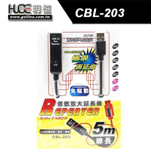 伽利略 5M USB 2.0 信號放大延長線 CBL-203