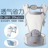 618大促 夏季嬰兒背帶寶寶多功能前抱式四季通用后背式雙肩初生新生兒腰凳