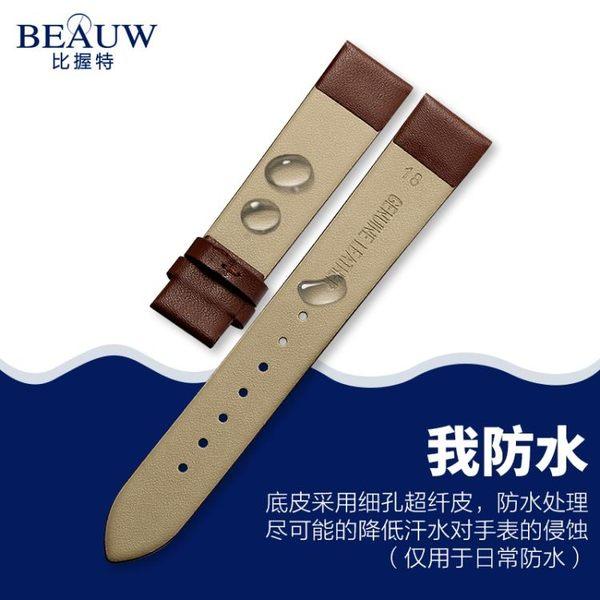 手錶帶比握特皮質表帶 超薄皮質手表帶男配件防水針扣女代用CK DW