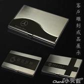 名片夾 名片夾男女士商務創意名片盒不銹鋼金屬名片夾禮品可定制logo 小天使 99免運