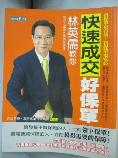 【書寶二手書T6/財經企管_CO7】林英儒教你快速成交好保單_林英儒