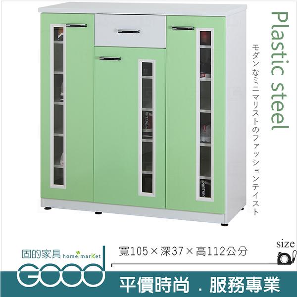 《固的家具GOOD》074-04-AX (塑鋼材質)3.5尺開門鞋櫃-綠/白色【雙北市含搬運組裝】