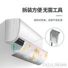 平安寶空調擋風板防直吹防風罩導遮風板出風口通用檔冷氣空調擋板CY『新佰數位屋』