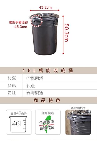 《真心良品》銀采儲水萬用收納桶46L-1入組