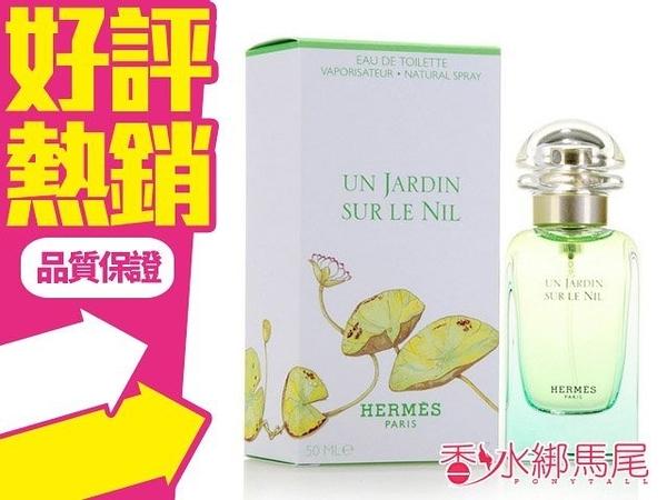 Hermes Un Jardin Sur Le Nil 尼羅河花園中性香水 100ml◐香水綁馬尾◐