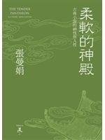 二手書博民逛書店 《柔軟的神殿:古典小說的神性與人性》 R2Y ISBN:9861730796│張曼娟