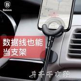 車載手機架汽車用車上支撐支架蘋果專用數據線導航充電二合一消費滿一千現折一百
