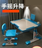 兒童學習桌家用書桌寫字桌椅套裝小學生書桌簡約課桌椅可升降組合LX 童趣屋 618狂歡