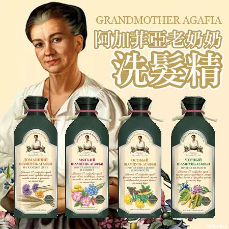 俄羅斯 Recipes Grandmother Agafia 阿卡菲老奶奶 洗髮精 350ml 洗髮精 護髮