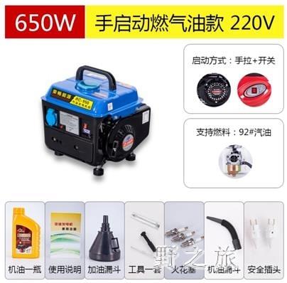 小型汽油發電機家用迷你3000w單相220v靜音1/2/3/5kw千瓦便攜家用停電小型發電機LZ782【野之旅】