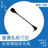 MIC-503 威聚科技高感度筆電專用軟管麥克風/電腦麥克風/筆電專用麥克風