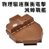 金德恩 台灣製造 物理驅逐脈衝電擊滅蟑戰艦/高壓電擊/省電環保