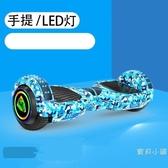 兩輪智能電動平衡車成年兒童8-12小孩代步雙輪學生成人自平行車【免運】