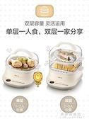 小熊電蒸鍋多功能家用小型雙層蒸汽鍋早餐機大容量自動斷電蒸籠【果果新品】