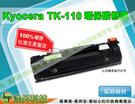 KYOCERA TK-110高品質黑色環保碳粉匣 適用於FS-720/820/920
