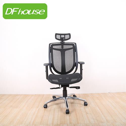 《DFhouse》哈波特  特級全網辦公椅  電腦椅  主管椅 台灣製造 免組裝 電腦桌 書桌
