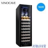 Vinocave/維諾卡夫 CWC-160A 紅酒柜恒溫酒柜家用冰吧冷藏柜冰箱 極速出貨