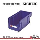 SHUTER 樹德 HB-230 耐衝擊分類置物整理盒 零件盒 【亮點OA】140寬 x 276深 x 127高mm