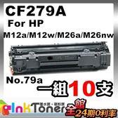 HP CF279A No.79A 相容環保碳粉匣 10支一組【適用】M12a/M12w/M26a/M26nw