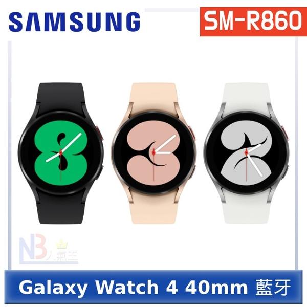 【登錄送彈性運動錶帶】SAMSUNG Galaxy Watch4 SM-R860 40mm (藍牙)
