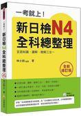 一考就上!新日檢N4全科總整理全新修訂版(隨書附贈日籍名師親錄標準日語發音 朗讀