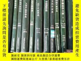 二手書博民逛書店漢方研究罕見1980年 1--12 1981年 1--12 【日