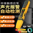 多功能測電筆非接觸智慧感應家用高精度電工筆線路檢測斷點試電筆