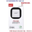 【C12A】HANG PD + QC 3.0 快速 閃充 雙孔 快充頭 (最大輸出20.5W) 商檢合格