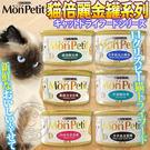 【培菓平價寵物網】美國MonPetit貓...