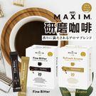 日本最新 AGF MAXIM 研磨咖啡 ...