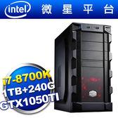 微星Z370平台【龍星英雄】i7六核GTX1050TI獨顯SSD電玩機