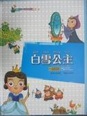 【書寶二手書T1/兒童文學_QDL】白雪公主(台語版)_附光碟_林麗黛譯寫
