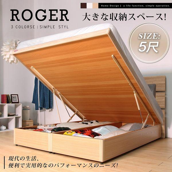 羅杰掀床六分板收納掀床架 免組裝