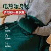 台灣現貨 免運多功能電熱毯 USB 可愛家用 暖身毯 電熱 新款便攜 卡通萌寵 加熱毯 易家樂
