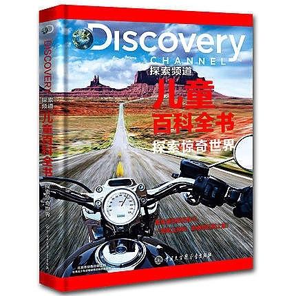 簡體書-十日到貨 R3Y DISCOVERY探索頻道兒童百科全書:探索驚奇世界 作者: 英國MILES KELLY  978